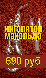 ингалятор Махольда